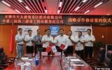 天友设计与中建三局三公司战略合作签约仪式圆满举行