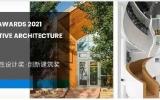天友设计两项作品双双斩获德国ICONIC AWARDS 标志性设计大奖!